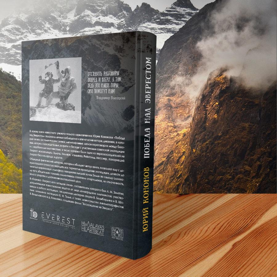 Победа над Эверестом